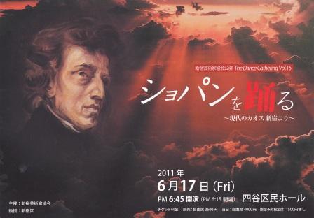 新宿芸術家協会公演「ショパンを踊る」フライヤー